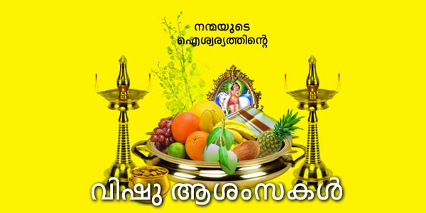Vishukkani, Malayalam New Year 2016 HD Wallpapers, Images, Pictures, Photos, Vector, Graphics, Pics, FB Facebook Covers, Greeting Cards, Best Wishes, Whatsapp status, Shayari