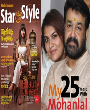 <p><span class='bannertitle'>Star & Style</span><br /><span class='bannerdescription'>May issue of Star & Style. Suchithra Mohanlal Speaks about Mohanlal</span></p>
