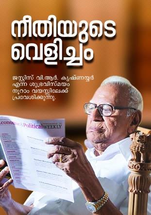 krishnayyer
