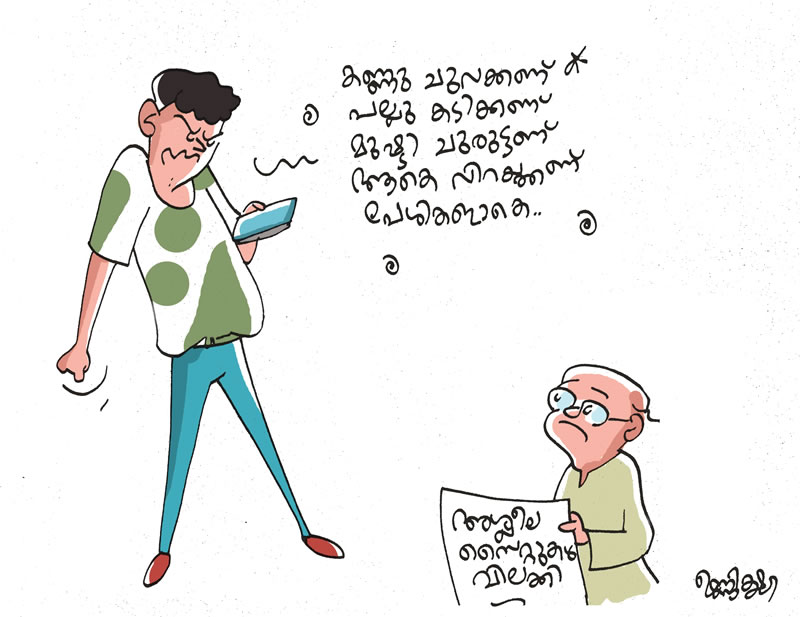 800 x 617 jpeg 67kB, Mathrubhumi Cartoon - Daily Cartoons, KakaDrishti ...