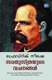 Oru Sankeerthanam Pole Pdf