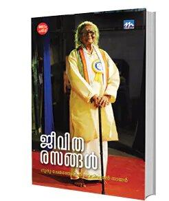 chemancheri kunhiraman nair book